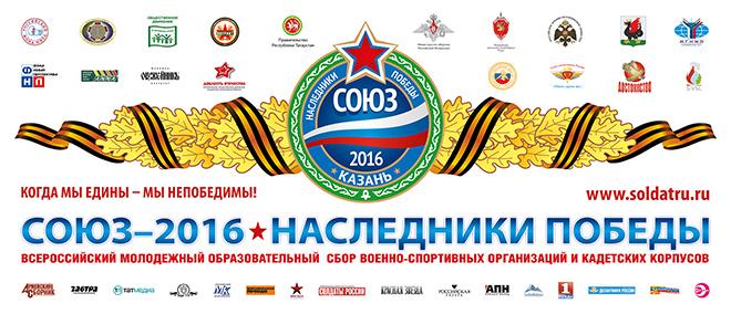 Союз 2016: Наследники Победы. Город Казань