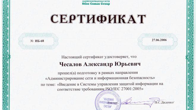 Сертификат Академии Информационных Систем №ИБ-68