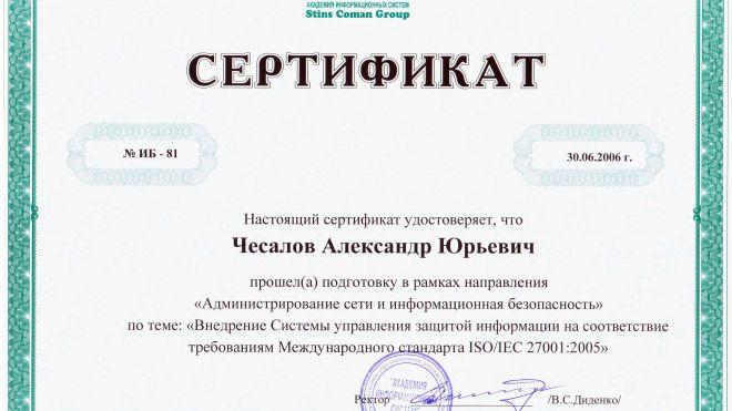 Сертификат Академии Информационных Систем №ИБ-81