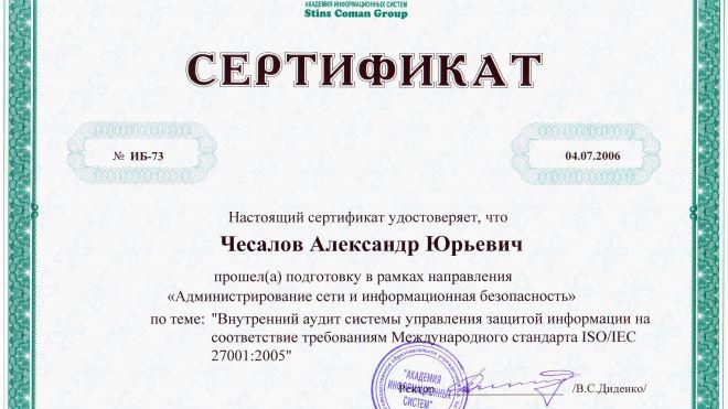 Сертификат Академии Информационных Систем №ИБ-73