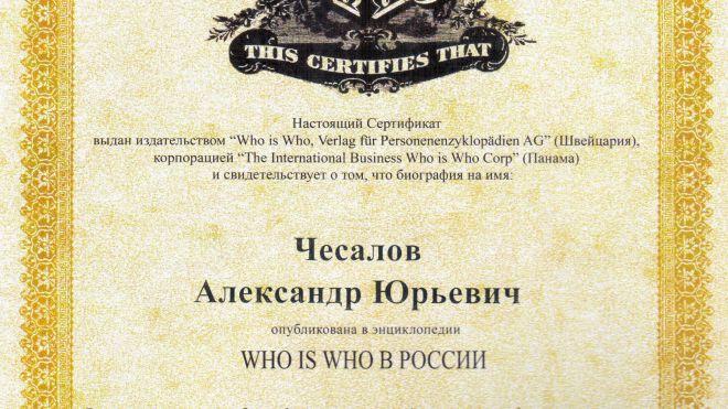 """Энциклопедия """"Кто есть кто в России"""""""
