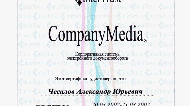 Сертификат Администратора CompanyMedia