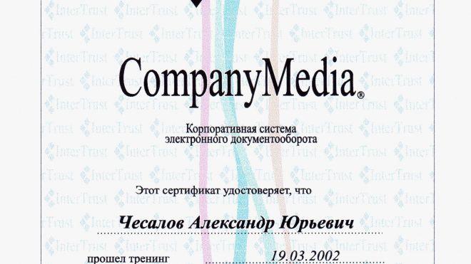Сертификат Инструктора CompanyMedia