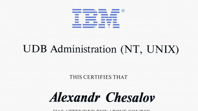 Сертификат IBM UDB Administration (NT, UNIX)