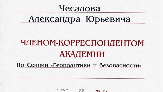 Диплом Члена-корреспондента РАЕН