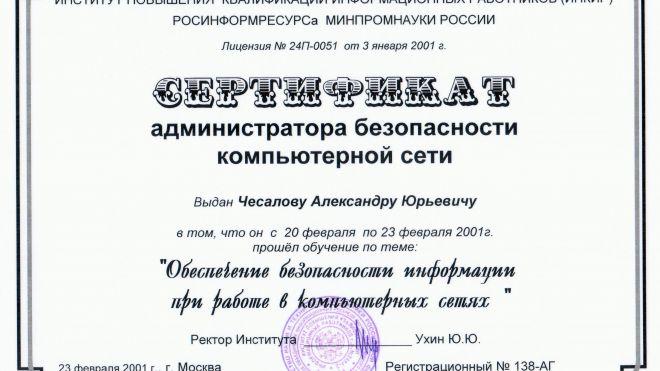 Сертификат Администратора Безопасности