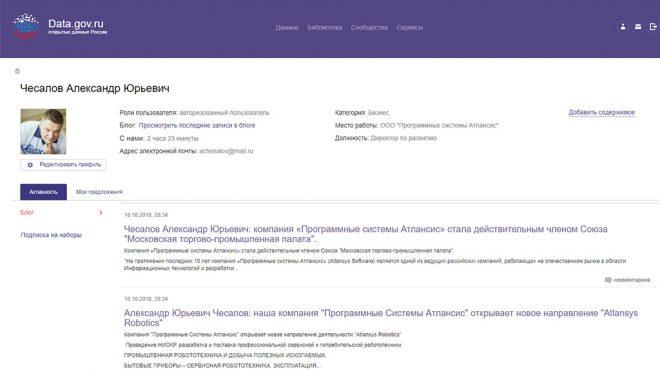 Тестирую интересный проект Data.gov.ru