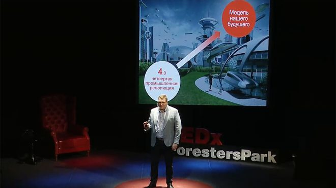 Видео с конференции TEDx ForestersPark