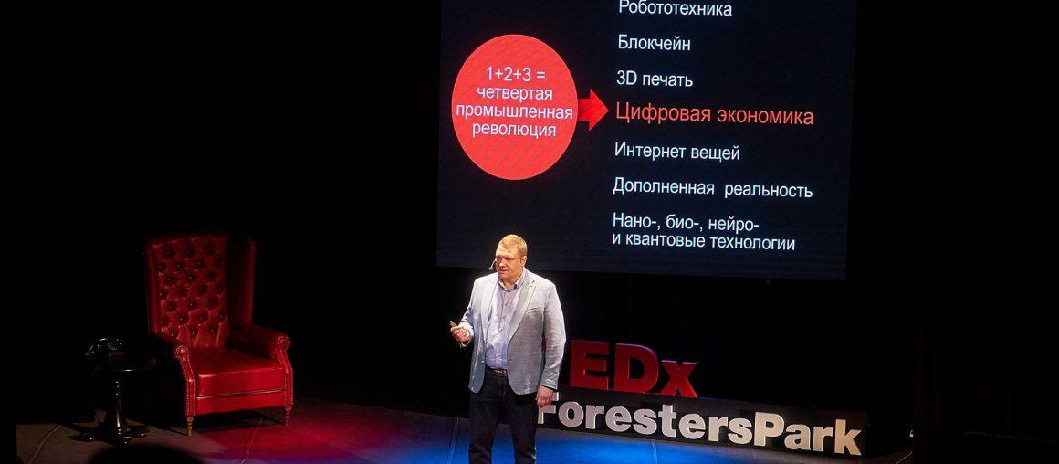 Полная версия доклада на TEDx Ufa 2019