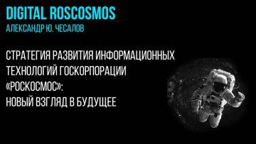 Стратегия развития информационных технологий Госкорпорации «Роскосмоc»: новый взгляд в будущее