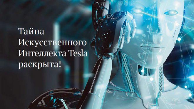 Тайна Искусственного Интеллекта Tesla раскрыта!