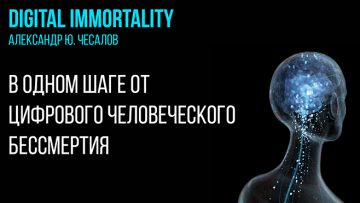 В одном шаге от цифрового человеческого бессмертия