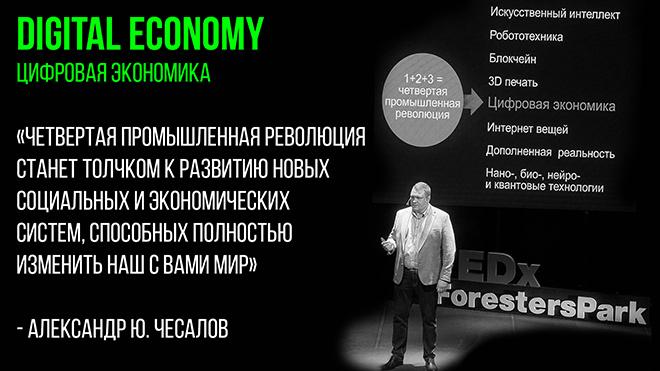 Цифровая экономика: технологии вперед!