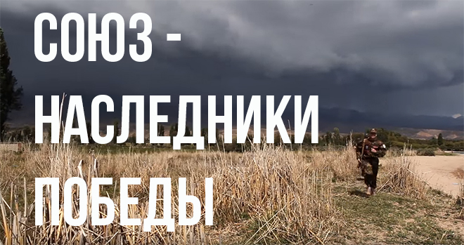 """Документальный фильм """"Наследники Победы"""""""