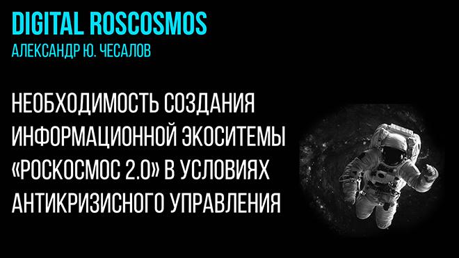 Необходимость создания информационной экосистемы «Роскосмос 2.0» в условиях антикризисного управления