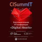 Благотворительная   ИТ-конференция «Digital Hearts»