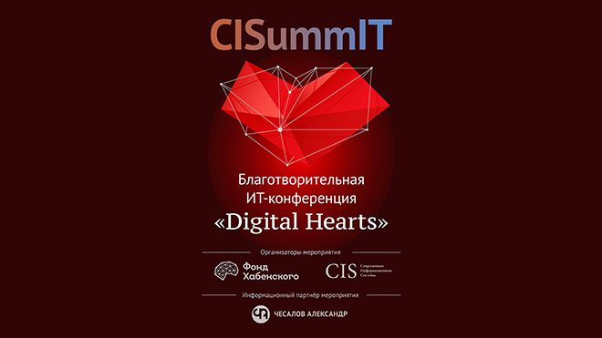 Digital Hearts 2019