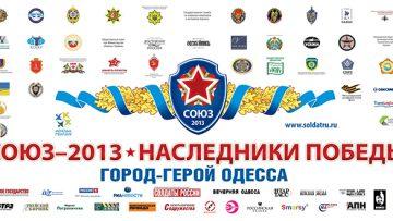 Союз 2013: Наследники Победы. Город Одесса