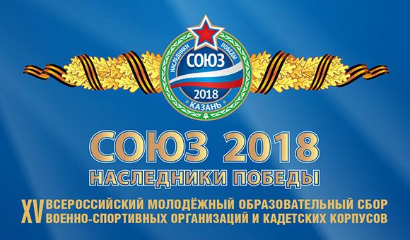 Союз 2018: Наследники победы