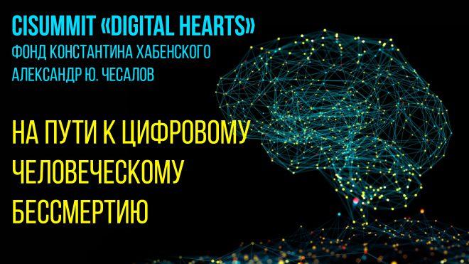 Благотворительная ИТ-конференция CISummIT «Digital Hearts»