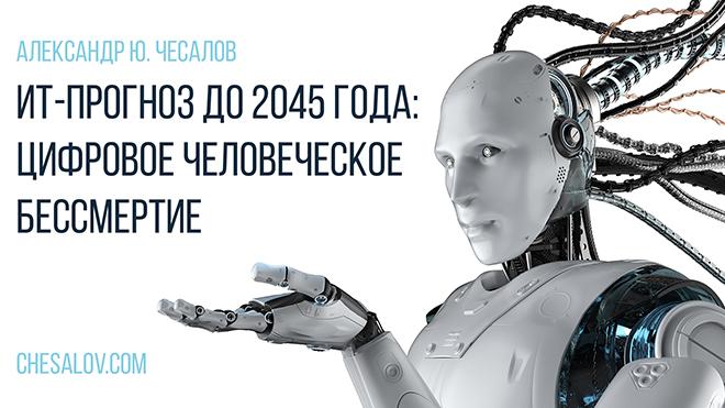 ИТ-ПРОГНОЗ ДО 2045 ГОДА: ЦИФРОВОЕ ЧЕЛОВЕЧЕСКОЕ БЕССМЕРТИЕ