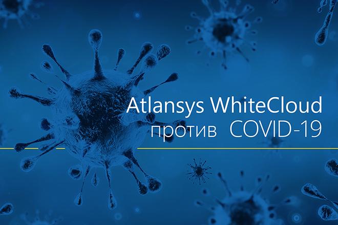 Цифровая трансформация против COVID-19