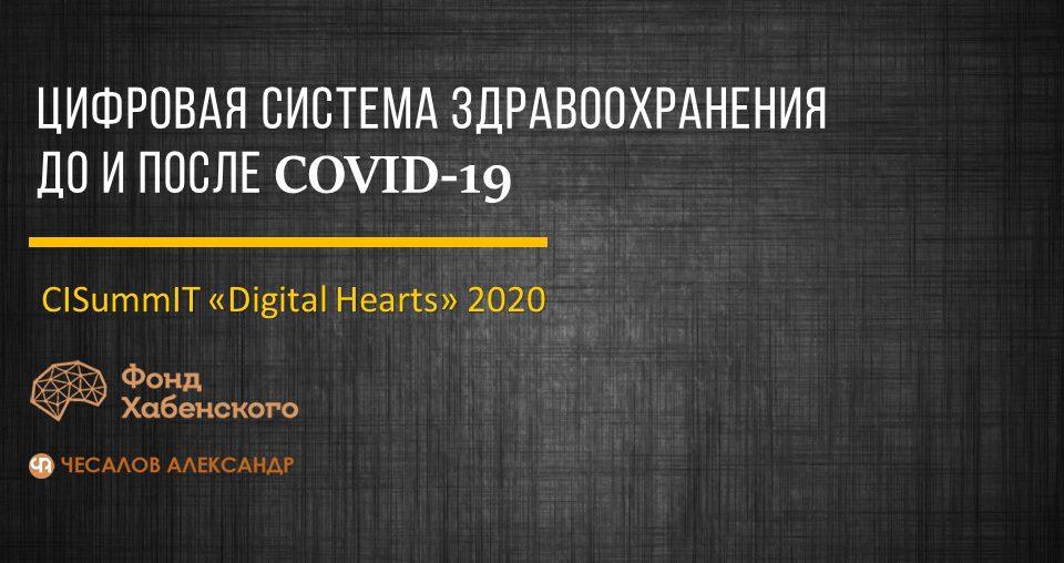 ЦИФРОВАЯ СИСТЕМА ЗДРАВООХРАНЕНИЯ ДО и ПОСЛЕ COVID-19