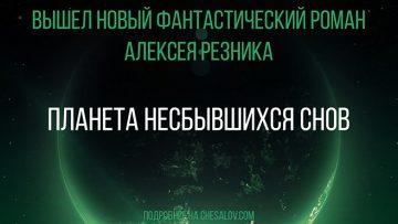 Вышел новый фантастический роман Алексея Резника «Планета несбывшихся снов»