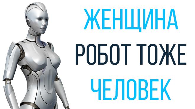 Женщина робот тоже человек!