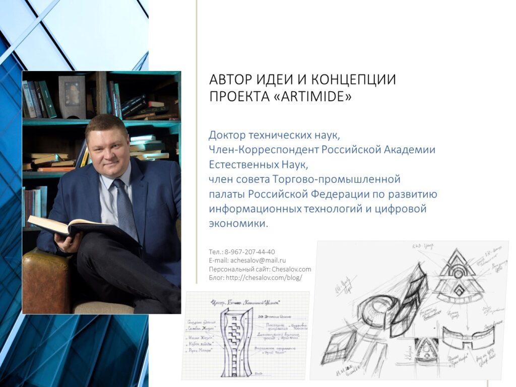 Чесалов Александр Юрьевич