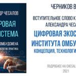 Вступительное слово к книге «Цифровая экосистема института омбудсмена: концепция, технологии, практика»