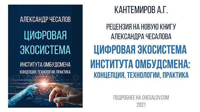 Рецензия на книгу «Цифровая экосистема Института омбудсмена: концепция, технологии, практика»