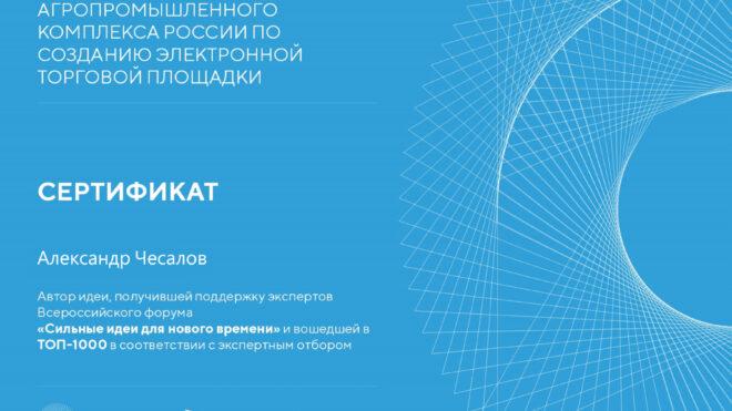 Проект «АГРОСТАРТ» 2020