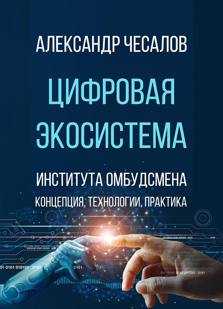 Цифровая экосистема Института омбудсмена