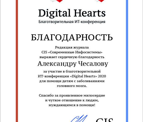 CISummIT «Digital Hearts»