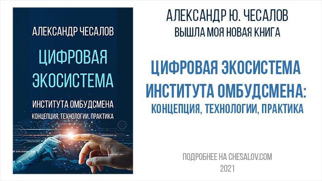 Цифровая экосистема Института омбудсмена: концепция, технологии, практика