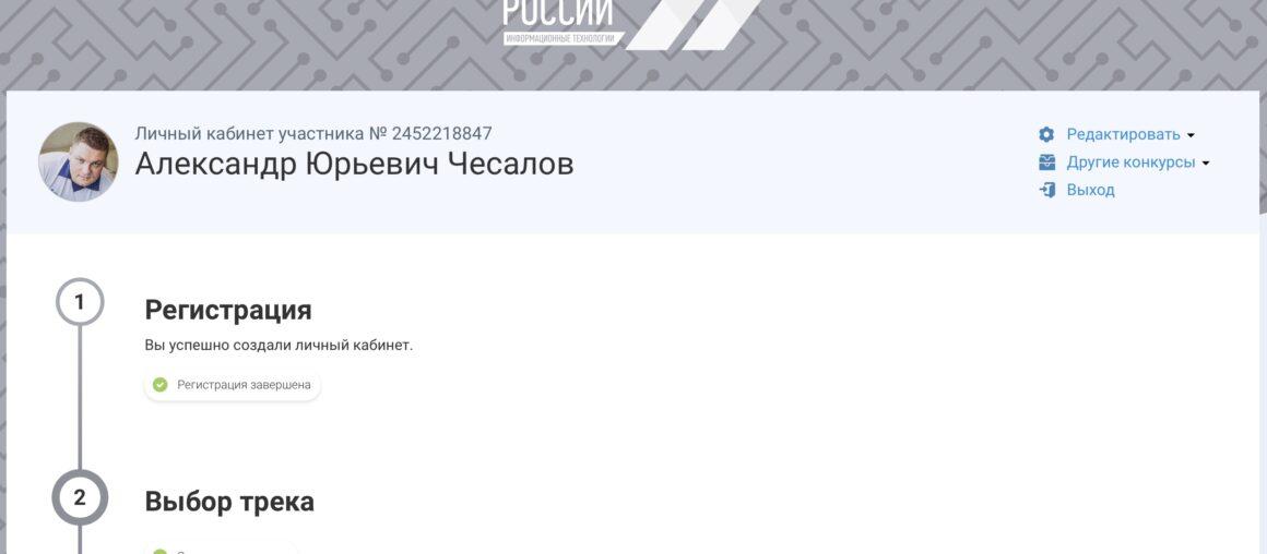 «Лидеры России» 2021: информационные технологии