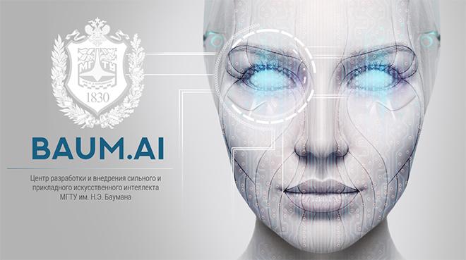 Центр разработки и внедрения сильного и прикладного искусственного интеллекта МГТУ им. Н.Э. Баумана