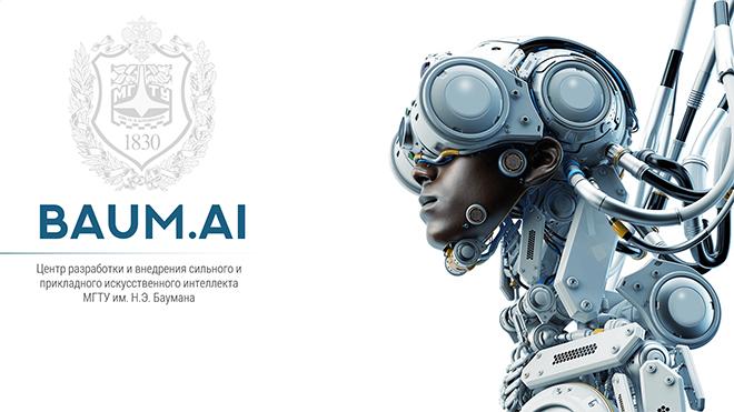 Центр искусственного интеллекта