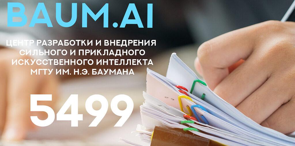 Заявка МГТУ им. Н.Э. Баумана на создание Центра ИИ 5499 листов!