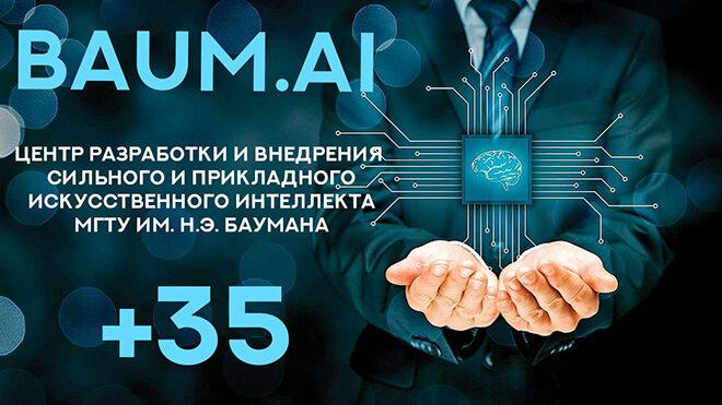 Консорциум Центра разработки и внедрения сильного и прикладного ИИ МГТУ им. Н.Э. Баумана: Нас +35!