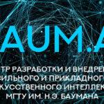 Программа Центра разработки и внедрения сильного и прикладного искусственного интеллекта МГТУ им. Н.Э. Баумана