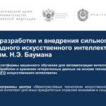 Защита проекта создания Центра искусственного интеллекта МГТУ им. Н.Э. Баумана в Аналитическом центре при Правительстве Российской Федерации