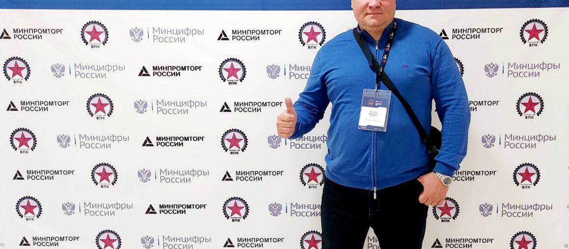 Десятый Форум по цифровизации оборонно-промышленного комплекса России «ИТОПК-2021»