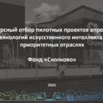 """В Фонде """"Сколково"""" стартовал конкурсный отбор пилотных проектов по искусственному интеллекту"""