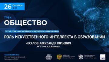 Мой доклад на Первом международном форуме «Этика искусственного интеллекта: начало доверия»!